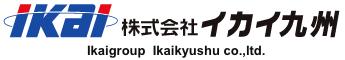 イカイ九州オフィシャルサイト