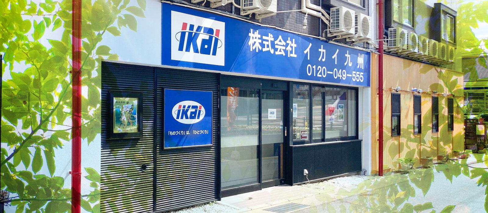 イカイ九州は、九州地区の製造請負・製造派遣を行うものづくりのプロ集団です